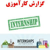 گزارش كارآموزی در شركت ترانس اصفهان (تولید كننده ترانسفورماتور)