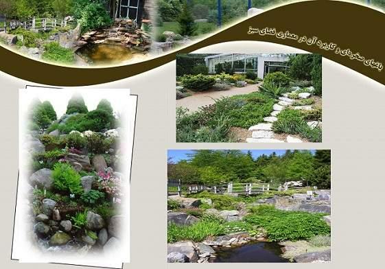پاورپوینت باغهای صخرهای و كاربرد آن در معمـاری فضای سبز