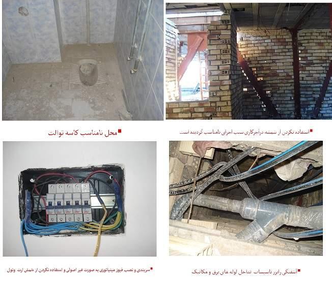 پاورپوینت اجرای غیر اصولی عملیات نازک کاری و تاسیسات برقی مکانیکی در پروژه های ساختمانی