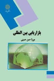 پاورپوینت محیط فرهنگی در بازاریابی بین المللی (فصل دوم کتاب بازاریابی بین المللی تالیف میرزا حسن حسینی)