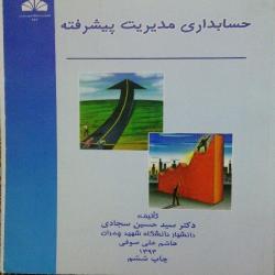 پاورپوینت فصل دوم کتاب حسابداری مدیریت پیشرفته سجادی و صوفی با موضوع ارزیابی متوازن
