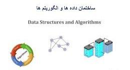 پاورپوینت آشنایی با ساختمان داده ها و الگوریتم