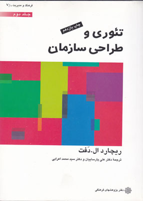 پاورپوینت فصل نهم کتاب تئوری و طراحی سازمان (جلد دوم) تالیف ریچارد ال دفت ترجمه پارساییان و اعرابی